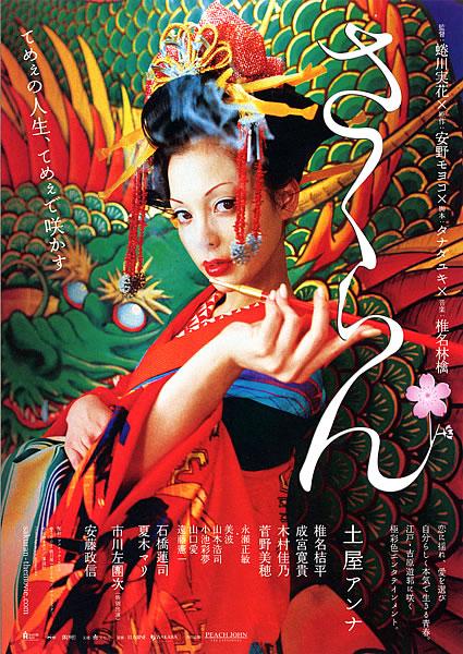 Sakuran_poster.jpg